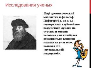 Исследования ученых Ещё древнегреческий математик и философ Пифагор (6 в. до