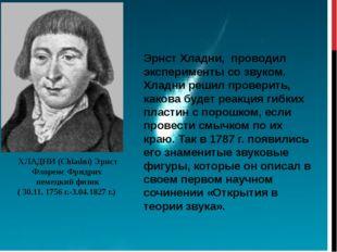 ХЛАДНИ (Chladni) Эрнст Флоренс Фридрих немецкий физик ( 30.11. 1756 г.-3.04.1
