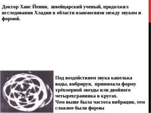 Под воздействием звука капелька воды, вибрируя, принимала форму трёхмерной зв