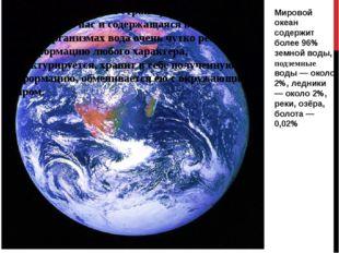 Мировой океан содержит более 96% земной воды, подземные воды — около 2%, ледн