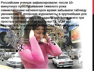 Российские ученые зафиксировали: после 10-минутного прослушивания тяжелого ро