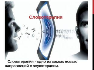 Словотерапия Словотерапия - одно из самых новых направлений в звукотерапии.