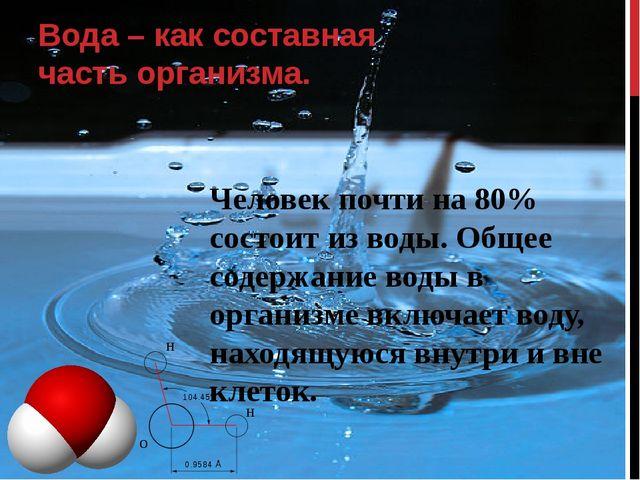 Человек почти на 80% состоит из воды. Общее содержание воды в организме включ...