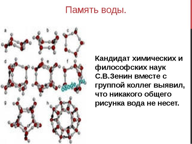 Память воды. Кандидат химических и философских наук С.В.Зенин вместе с группо...