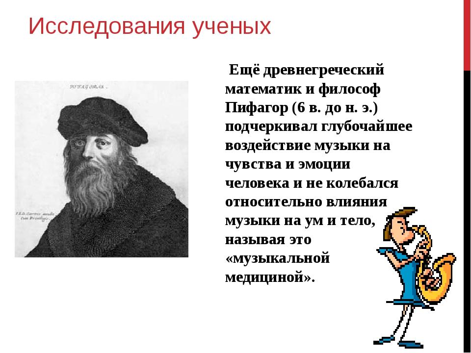 Исследования ученых Ещё древнегреческий математик и философ Пифагор (6 в. до...