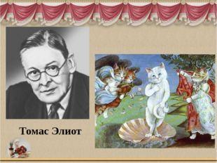 Томас Элиот