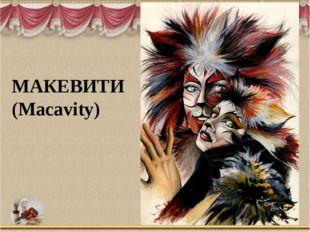 МАКЕВИТИ (Macavity)