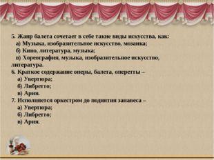 5. Жанр балета сочетает в себе такие виды искусства, как: а) Музыка, изобрази