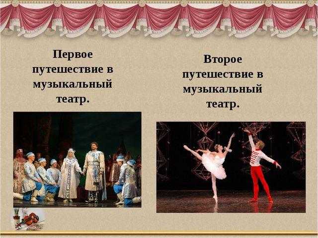 Первое путешествие в музыкальный театр. Второе путешествие в музыкальный театр.
