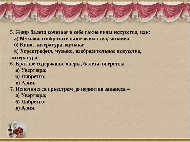 5. Жанр балета сочетает в себе такие виды искусства, как: а) Музыка, изобрази...
