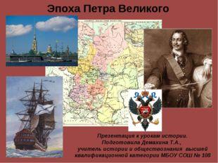 Эпоха Петра Великого Презентация к урокам истории. Подготовила Демахина Т.А.,