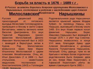 Милославские Нарышкины Русские дворянский род, происходящий от литовского вых
