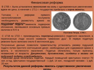 Финансовая реформа В 1705 г. была установлена монополия на соль с одновременн
