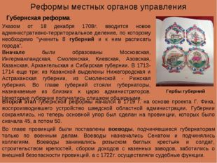 Реформы местных органов управления Губернская реформа. Указом от 18 декабря 1