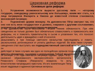 Церковная реформа 16 октября 1700 года скончался патриарх Адриан. Царь Петр I
