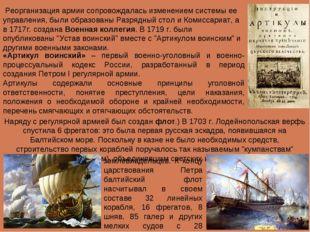 Наряду с регулярной армией был создан флот.) В 1703 г. Лодейнопольская верфь