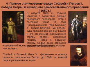 4. Прямое столкновение между Софьей и Петром I, победа Петра I и начало его с