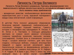 Личность Петра Великого Личность Петра Великого уникальна. Причины формирован