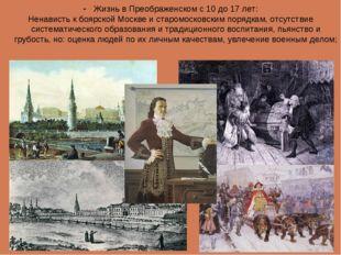 Жизнь в Преображенском с 10 до 17 лет: Ненависть к боярской Москве и старомос