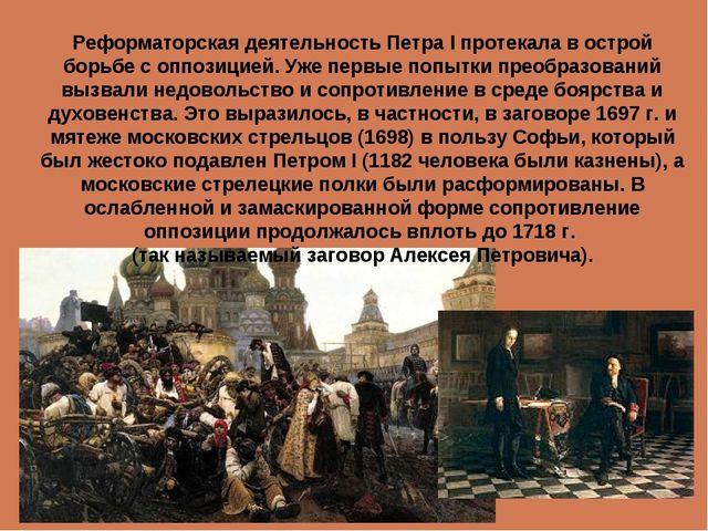 Реформаторская деятельность Петра I протекала в острой борьбе с оппозицией. У...