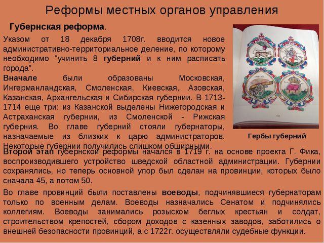 Реформы местных органов управления Губернская реформа. Указом от 18 декабря 1...