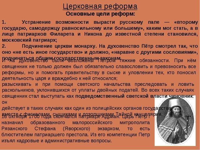 Церковная реформа 16 октября 1700 года скончался патриарх Адриан. Царь Петр I...