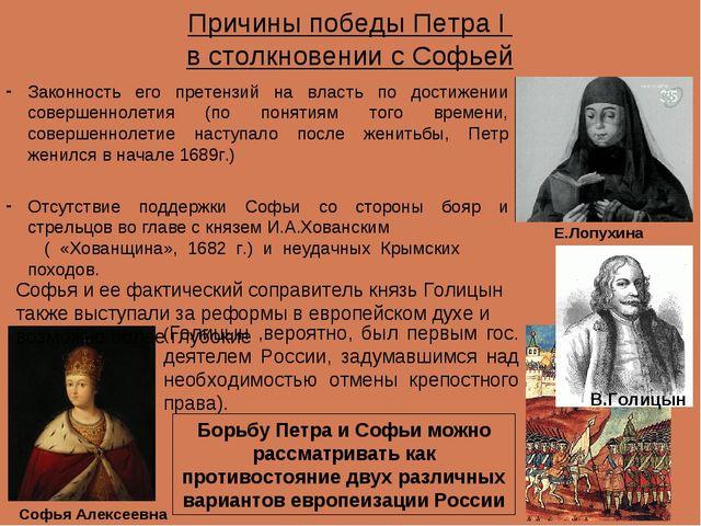 Причины победы Петра I в столкновении с Софьей Законность его претензий на вл...