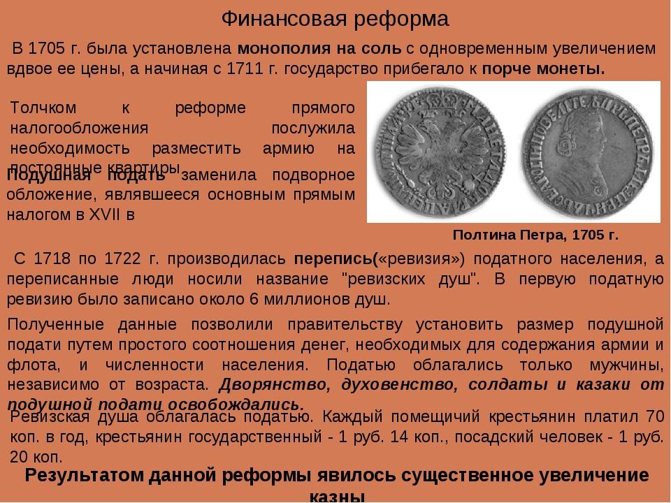 Финансовая реформа В 1705 г. была установлена монополия на соль с одновременн...