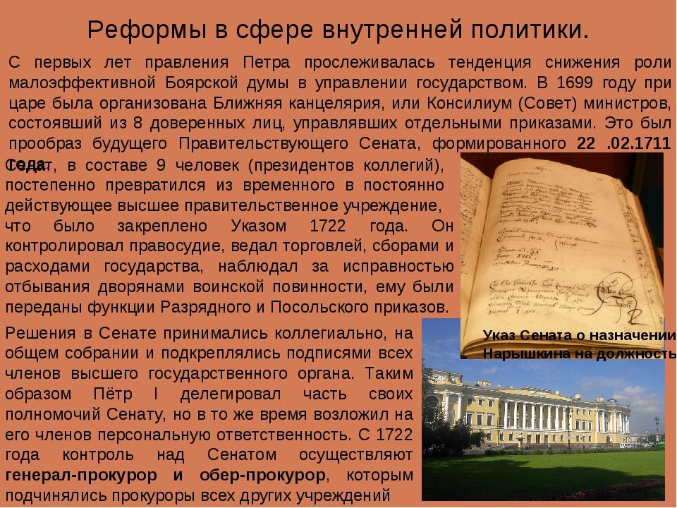 Реформы в сфере внутренней политики. С первых лет правления Петра прослеживал...