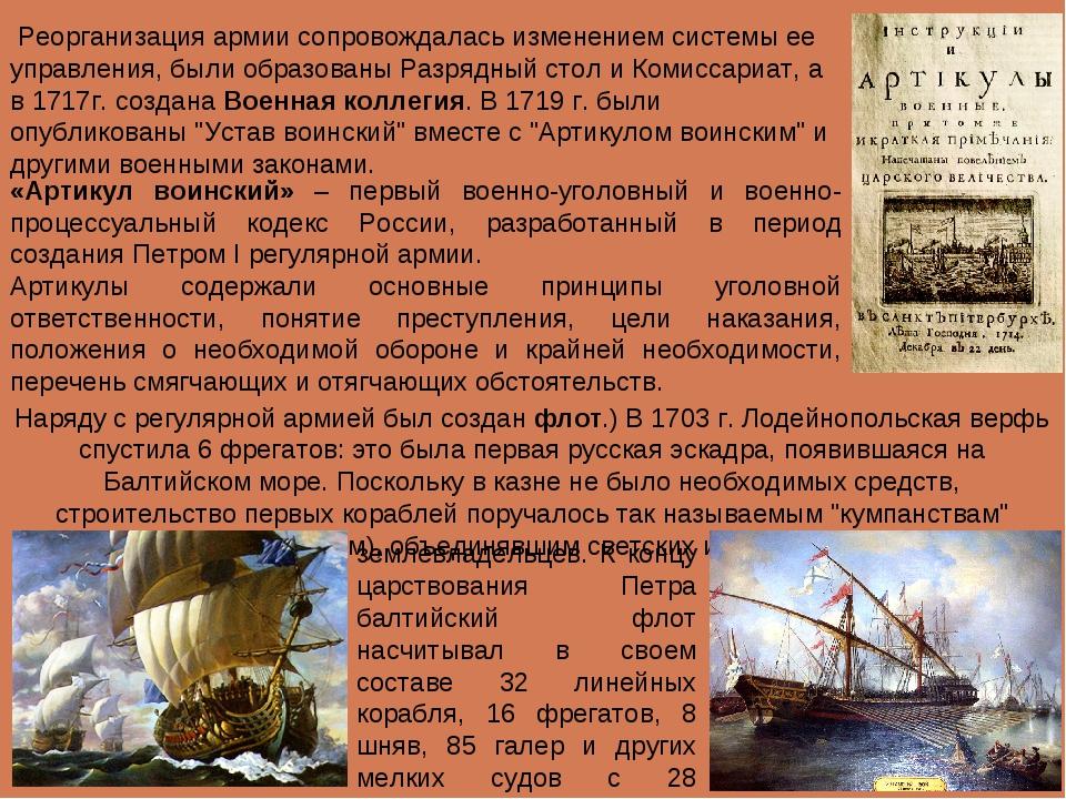 Наряду с регулярной армией был создан флот.) В 1703 г. Лодейнопольская верфь...
