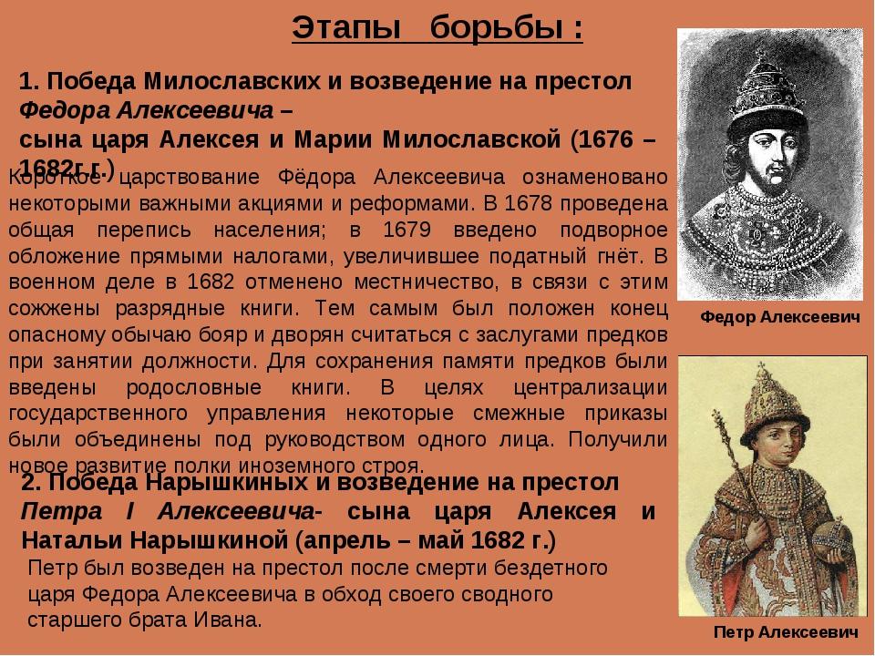 Этапы борьбы : 1. Победа Милославских и возведение на престол Федора Алексеев...