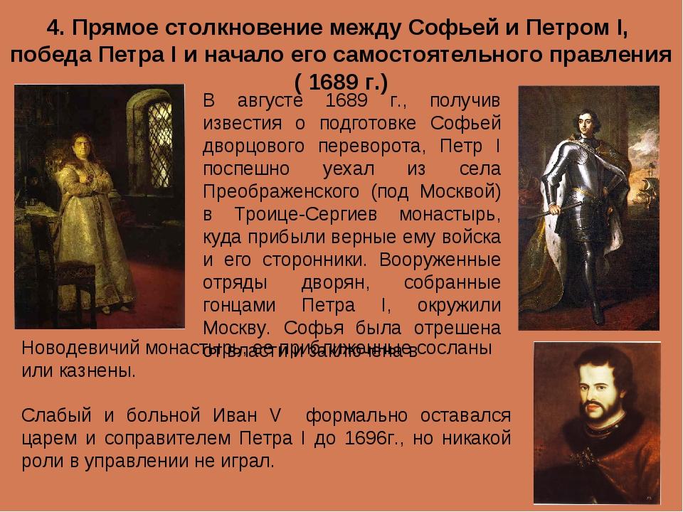 4. Прямое столкновение между Софьей и Петром I, победа Петра I и начало его с...