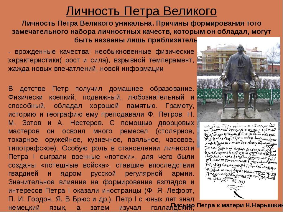 Личность Петра Великого Личность Петра Великого уникальна. Причины формирован...