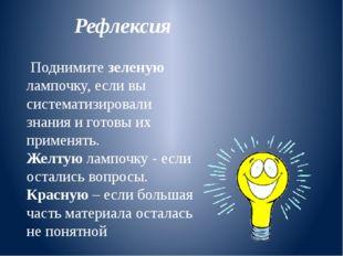 Рефлексия Поднимите зеленую лампочку, если вы систематизировали знания и гото