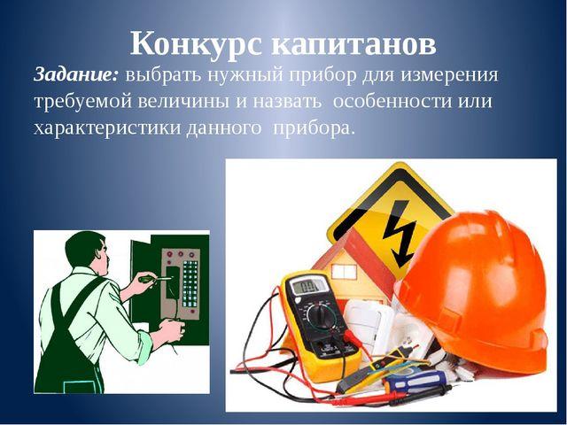Конкурс капитанов Задание: выбрать нужный прибор для измерения требуемой вели...