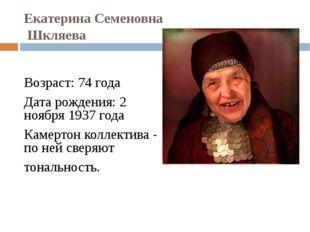 Екатерина Семеновна Шкляева Возраст: 74 года Дата рождения: 2 ноября 1937 год
