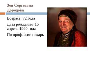 Зоя Сергеевна Дородова Возраст: 72 года Дата рождения: 15 апреля 1940 года По