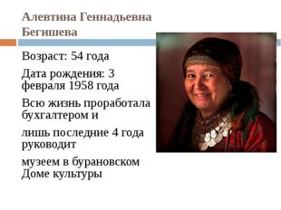 Алевтина Геннадьевна Бегишева Возраст: 54 года Дата рождения: 3 февраля 1958