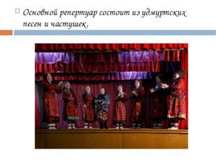 Основной репертуар состоит из удмуртских песен и частушек.