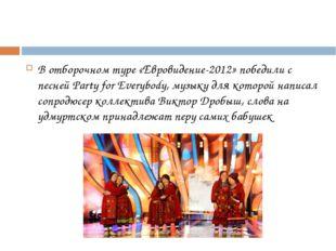 В отборочном туре «Евровидение-2012» победили с песней Party for Everybody,