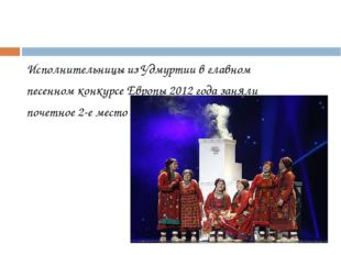 Исполнительницы из Удмуртии в главном песенном конкурсе Европы 2012 года зан