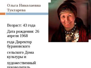 Ольга Николаевна Туктарева Возраст: 43 года Дата рождения: 26 апреля 1968 год