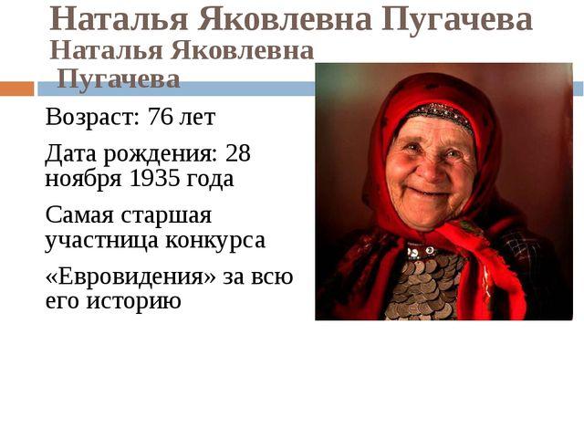 Наталья Яковлевна Пугачева Наталья Яковлевна Пугачева Возраст: 76 лет Дата ро...