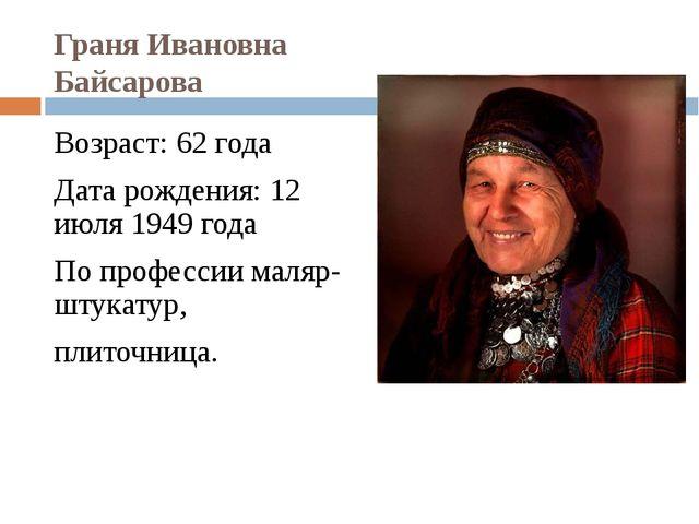 Граня Ивановна Байсарова Возраст: 62 года Дата рождения: 12 июля 1949 года По...