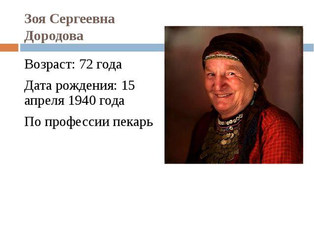 Зоя Сергеевна Дородова Возраст: 72 года Дата рождения: 15 апреля 1940 года По...