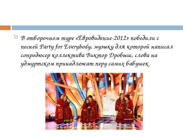 В отборочном туре «Евровидение-2012» победили с песней Party for Everybody,...