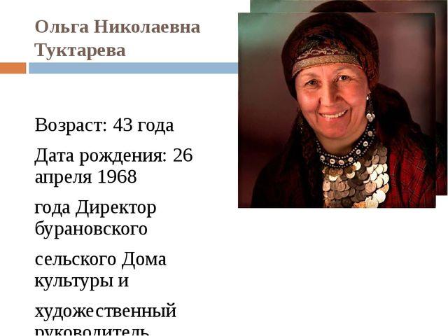 Ольга Николаевна Туктарева Возраст: 43 года Дата рождения: 26 апреля 1968 год...