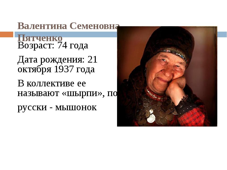 Валентина Семеновна Пятченко Возраст: 74 года Дата рождения: 21 октября 1937...