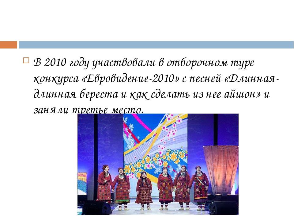 В 2010 году участвовали в отборочном туре конкурса «Евровидение-2010» с песн...
