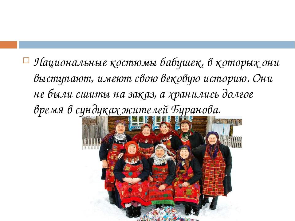 Национальные костюмы бабушек, в которых они выступают, имеют свою вековую ис...